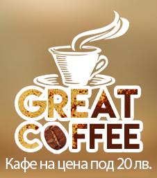 Висококачествено кафе на цена под 20 лв.